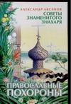 Аксенов А.П. - Православные похороны обложка книги