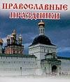 Православные праздники обложка книги