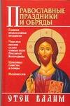Православные праздники и обряды обложка книги
