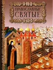 Пинталь Т.Ю. - Православные святые обложка книги