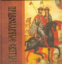 - Православные святые обложка книги