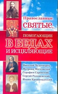 Православные святые, помогающие в бедах и исцеляющие обложка книги