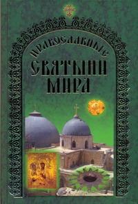 Православные святыни мира обложка книги