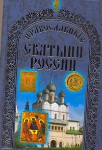 Православные святыни России обложка книги