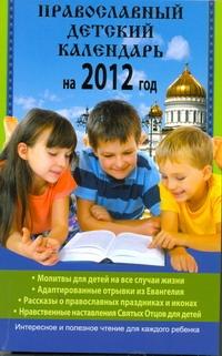 Горбачева Н.Б. - Православный детский календарь на 2012 год обложка книги