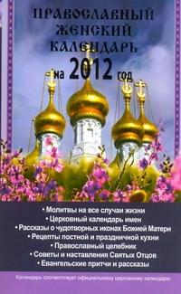 Горбачева Н.Б. - Православный женский календарь на 2012 год обложка книги