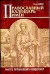 Православный календарь имен обложка книги