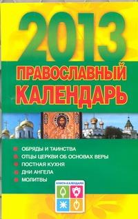 Хорсанд-Мавроматис Д. - Православный календарь на 2013 год обложка книги