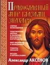 Аксенов А.П. - Православный мир глазами знахаря обложка книги