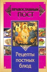 Православный пост. Рецепты постных блюд обложка книги