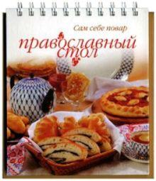 Осадчая С.В. - Православный стол обложка книги