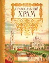 Пинталь Т.Ю. - Православный храм обложка книги