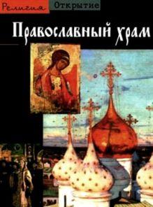 - Православный храм обложка книги