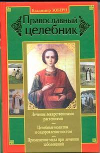 Зоберн В. - Православный целебник обложка книги