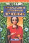 Вадим, отец - Православный церковный лечебник обложка книги
