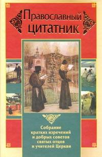 Зоберн В. - Православный цитатник обложка книги