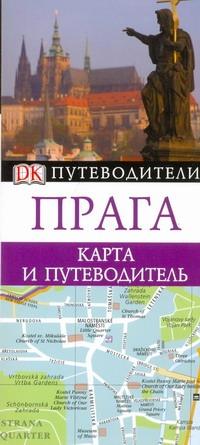 Прага. Карта и путеводитель Попов Н.