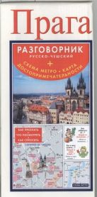 Прага. Русско-чешский разговорник + схема метро, карта, достопримечательности