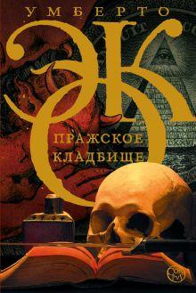 Эко У. - Пражское кладбище обложка книги