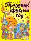 Праздник круглый год обложка книги