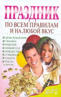 Жмакин М.С. - Праздник по всем правилам и на любой вкус обложка книги
