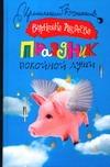 Андреева Валентина - Праздник покойной души обложка книги