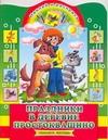Успенский Э.Н. - Праздники в деревне Простоквашино обложка книги