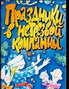 Маркина Е.В. - Праздники в нетрезвой компании обложка книги