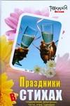 Войт А.И. - Праздники в стихах обложка книги