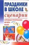 Скрипник И.С. - Праздники в школе обложка книги