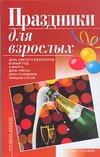 Андрющенко И.В. - Праздники для взрослых обложка книги