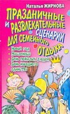 Жирнова Н.А. - Праздники и развлекательные сценарии для семейного отдыха обложка книги
