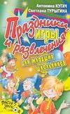 Кугач А.Н. - Праздники, игры и развлечения для младших школьников обложка книги