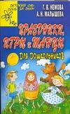 Немова Г.В. - Праздники, игры и танцы для дошкольников обложка книги