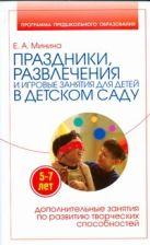 Минина Е.А. - Праздники, развлечения и игровые занятия для детей 5-7 лет в детском саду' обложка книги