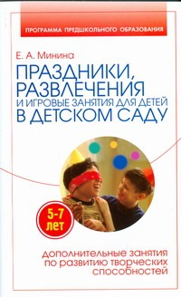 Минина Е.А. - Праздники, развлечения и игровые занятия для детей 5-7 лет в детском саду обложка книги