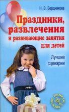 Бердникова Н.В. - Праздники, развлечения и развивающие занятия для детей' обложка книги