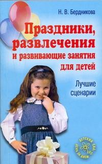 Бердникова Н.В. - Праздники, развлечения и развивающие занятия для детей обложка книги