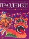 Чутков В. - Праздники.Детская энциклопедия. обложка книги