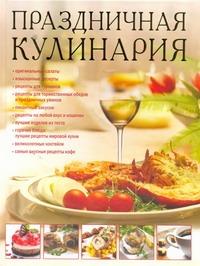 Зайцева И.А. - Праздничная кулинария обложка книги