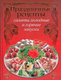 Праздничные рецепты: салаты, холодные и горячие закуски