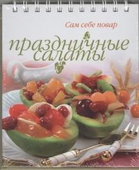 - Праздничные салаты обложка книги