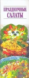 Праздничные салаты ( Резько И.В.  )