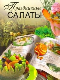 Пашинский В.Н. - Праздничные салаты обложка книги