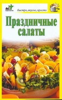 Праздничные салаты обложка книги