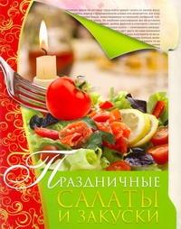 Праздничные салаты и закуски ( Нестерова Д.В.  )