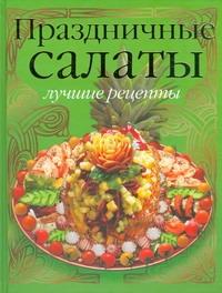 Тойбнер Кристиан - Праздничные салаты: лучшие рецепты обложка книги