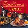 Аристамбекова Н.Е. - Праздничный стол обложка книги