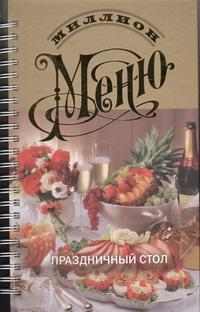 Щеклейн-Ланская Н.В. - Праздничный стол обложка книги