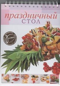 Ройтенберг И.Г. - Праздничный стол обложка книги